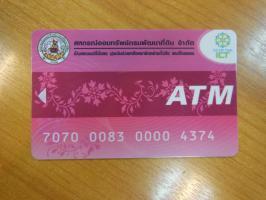 ปิดระบบเอทีเอ็มของธนาคารกรุงไทยชั่วคราว