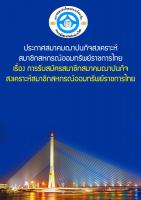 ประกาศสมาคมฌาปนกิจสงเคราะห์สมาชิกสหกรณ์ออมทรัพย์ราชการไทย